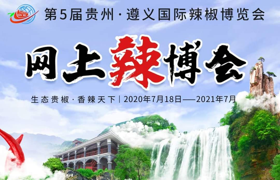 2020 5th Zunyi International Chilli Expo Welcome You